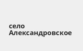 Справочная информация: Отделение Почта Банка по адресу Ставропольский край, село Александровское, улица Блинова, 98А — телефоны и режим работы