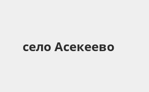 Справочная информация: Банкоматы Почта Банка в селе Асекеево — часы работы и адреса терминалов на карте