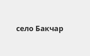 Справочная информация: Банкоматы Почта Банка в селе Бакчар — часы работы и адреса терминалов на карте