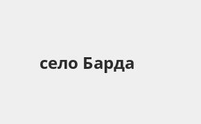 Справочная информация: Банкоматы Почта Банка в селе Барда — часы работы и адреса терминалов на карте