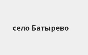 Справочная информация: Банкоматы Почта Банка в селе Батырево — часы работы и адреса терминалов на карте