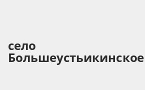 Справочная информация: Отделение Почта Банка по адресу Республика Башкортостан, село Большеустьикинское, улица Ленина, 24 — телефоны и режим работы