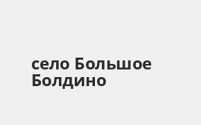 Справочная информация: Почта Банк в селе Большое Болдино — адреса отделений и банкоматов, телефоны и режим работы офисов