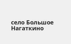 Справочная информация: Банкоматы Почта Банка в селе Большое Нагаткино — часы работы и адреса терминалов на карте