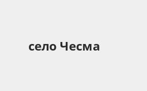 Справочная информация: Банкоматы Почта Банка в селе Чесма — часы работы и адреса терминалов на карте