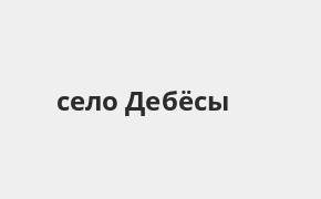 Справочная информация: Отделение Почта Банка по адресу Удмуртская Республика, село Дебёсы, переулок Ленина, 2 — телефоны и режим работы