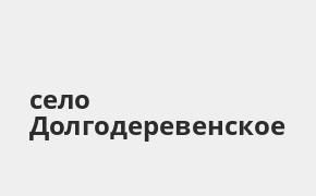 Справочная информация: Банкоматы Почта Банка в селе Долгодеревенское — часы работы и адреса терминалов на карте