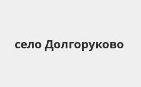 Справочная информация: Почта Банк в селе Долгоруково — адреса отделений и банкоматов, телефоны и режим работы офисов
