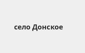 Справочная информация: Отделение Почта Банка по адресу Ставропольский край, село Донское, улица Ленина, 4А — телефоны и режим работы