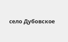 Справочная информация: Отделение Почта Банка по адресу Ростовская область, село Дубовское, улица Дзержинского, 106 — телефоны и режим работы