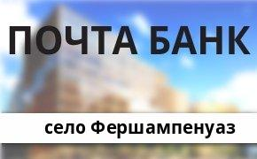 Справочная информация: Банкоматы Почта Банка в селе Фершампенуаз — часы работы и адреса терминалов на карте