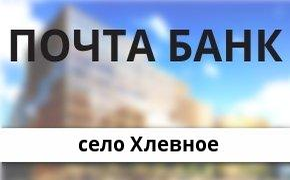 Справочная информация: Почта Банк в селе Хлевное — адреса отделений и банкоматов, телефоны и режим работы офисов