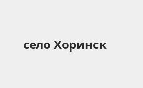 Справочная информация: Банкоматы Почта Банка в селе Хоринск — часы работы и адреса терминалов на карте