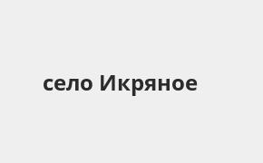 Справочная информация: Банкоматы Почта Банка в селе Икряное — часы работы и адреса терминалов на карте