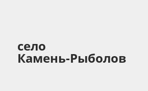 Справочная информация: Банкоматы Почта Банка в селе Камень-Рыболов — часы работы и адреса терминалов на карте