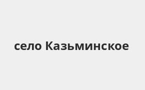 Справочная информация: Почта Банк в селе Казьминское — адреса отделений и банкоматов, телефоны и режим работы офисов