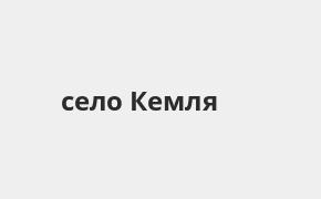 Справочная информация: Банкоматы Почта Банка в селе Кемля — часы работы и адреса терминалов на карте