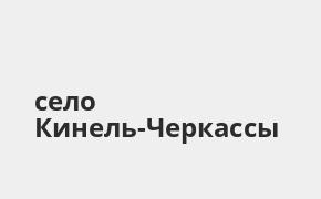 Справочная информация: Отделение Почта Банка по адресу Самарская область, село Кинель-Черкассы, Комсомольская улица, 77 — телефоны и режим работы