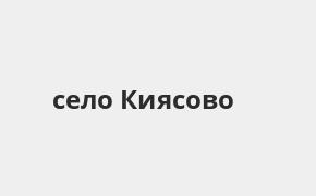 Справочная информация: Банкоматы Почта Банка в селе Киясово — часы работы и адреса терминалов на карте