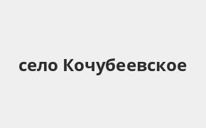 Справочная информация: Отделение Почта Банка по адресу Ставропольский край, село Кочубеевское, улица Октябрьской Революции, 66 — телефоны и режим работы