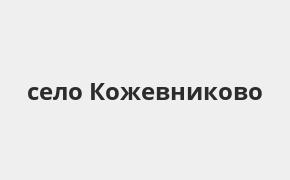 Справочная информация: Почта Банк в селе Кожевниково — адреса отделений и банкоматов, телефоны и режим работы офисов