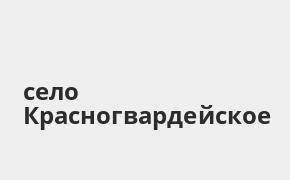 Справочная информация: Отделение Почта Банка по адресу Республика Адыгея, село Красногвардейское, улица Ленина, 180 — телефоны и режим работы