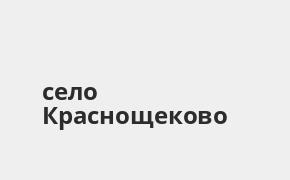 Справочная информация: Почта Банк в селе Краснощеково — адреса отделений и банкоматов, телефоны и режим работы офисов