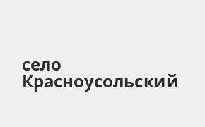 Справочная информация: Банкоматы Почта Банка в селе Красноусольский — часы работы и адреса терминалов на карте
