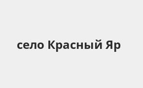 Справочная информация: Почта Банк в селе Красный Яр — адреса отделений и банкоматов, телефоны и режим работы офисов