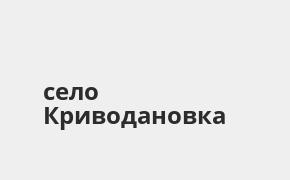 Справочная информация: Банкоматы Почта Банка в селе Криводановка — часы работы и адреса терминалов на карте