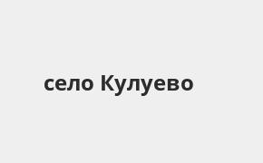 Справочная информация: Банкоматы Почта Банка в селе Кулуево — часы работы и адреса терминалов на карте