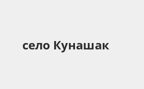 Справочная информация: Банкоматы Почта Банка в селе Кунашак — часы работы и адреса терминалов на карте