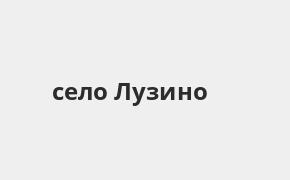 Справочная информация: Банкоматы Почта Банка в селе Лузино — часы работы и адреса терминалов на карте