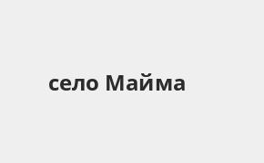 Справочная информация: Банкоматы Почта Банка в селе Майма — часы работы и адреса терминалов на карте
