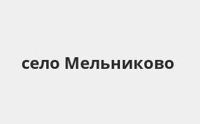 Справочная информация: Банкоматы Почта Банка в селе Мельниково — часы работы и адреса терминалов на карте