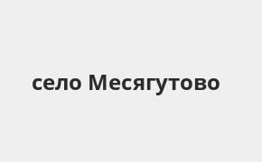 Справочная информация: Банкоматы Почта Банка в селе Месягутово — часы работы и адреса терминалов на карте