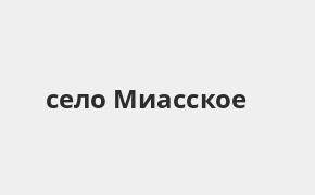 Справочная информация: Банкоматы Почта Банка в селе Миасское — часы работы и адреса терминалов на карте