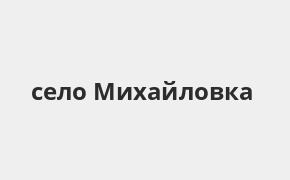 Справочная информация: Банкоматы Почта Банка в селе Михайловка — часы работы и адреса терминалов на карте