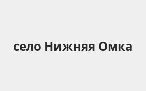 Справочная информация: Банкоматы Почта Банка в селе Нижняя Омка — часы работы и адреса терминалов на карте