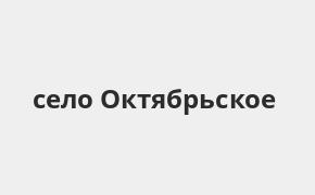 Справочная информация: Банкоматы Почта Банка в селе Октябрьское — часы работы и адреса терминалов на карте