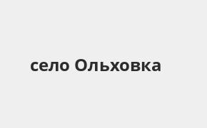 Справочная информация: Банкоматы Почта Банка в селе Ольховка — часы работы и адреса терминалов на карте