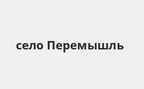 Справочная информация: Почта Банк в селе Перемышль — адреса отделений и банкоматов, телефоны и режим работы офисов