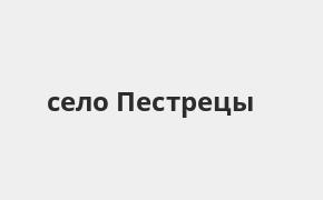 Справочная информация: Банкоматы Почта Банка в селе Пестрецы — часы работы и адреса терминалов на карте