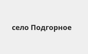 Справочная информация: Банкоматы Почта Банка в селе Подгорное — часы работы и адреса терминалов на карте