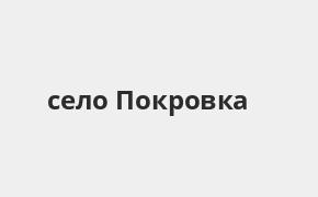 Справочная информация: Банкоматы Почта Банка в селе Покровка — часы работы и адреса терминалов на карте