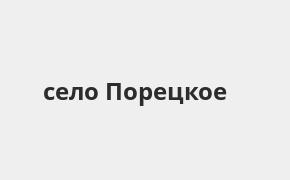 Справочная информация: Банкоматы Почта Банка в селе Порецкое — часы работы и адреса терминалов на карте