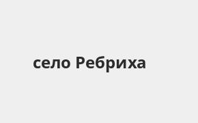 Справочная информация: Отделение Почта Банка по адресу Алтайский край, село Ребриха, Революционная улица, 31 — телефоны и режим работы