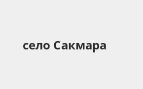 Справочная информация: Почта Банк в селе Сакмара — адреса отделений и банкоматов, телефоны и режим работы офисов