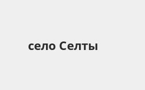 Справочная информация: Банкоматы Почта Банка в селе Селты — часы работы и адреса терминалов на карте