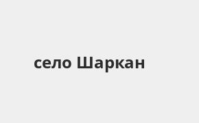 Справочная информация: Банкоматы Почта Банка в селе Шаркан — часы работы и адреса терминалов на карте